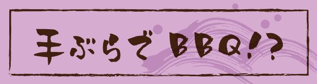 btn_bbq