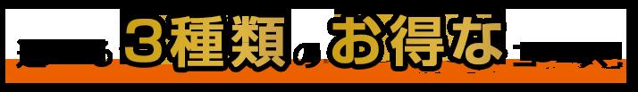 point_enkai