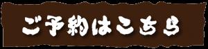 yoyaku_brown