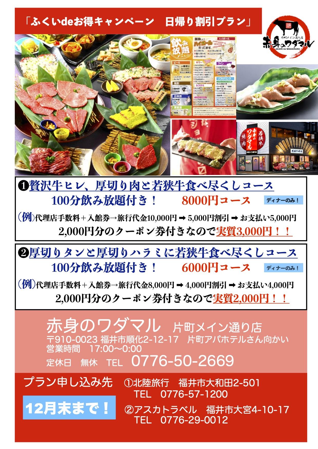 akaminowadamaru_20211015